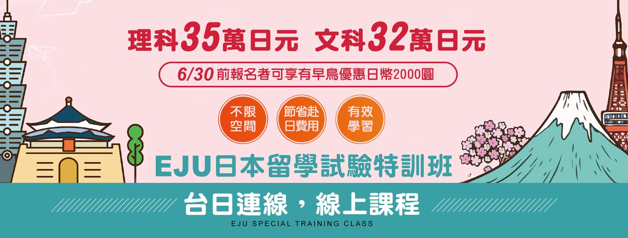EJU日本留學試驗特訓班-台日連線,線上課程