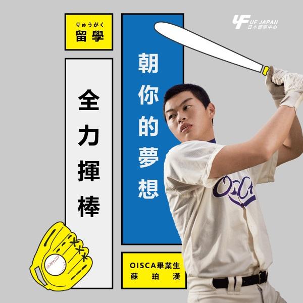 棒球少年蘇珀漢親身分享 高中到日本留學之後,為何擁有了全新的人生觀?