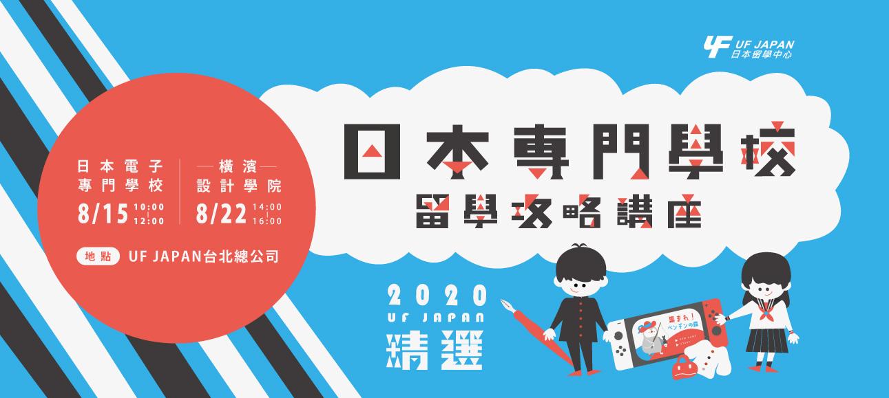免費講座 - 日本專門學校