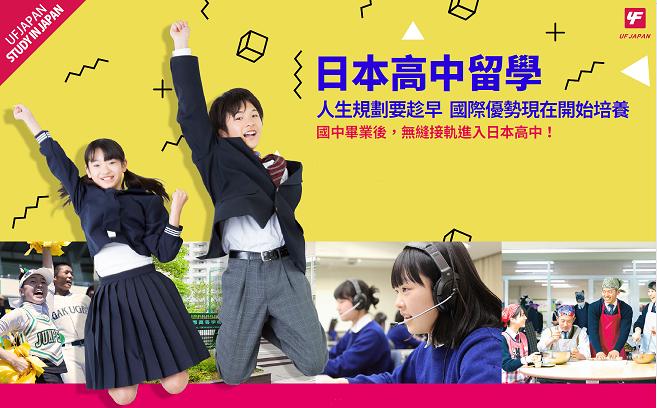 2020年日本高中先修班即將於7月16 (四)截止報名,錯過要等到明年唷!