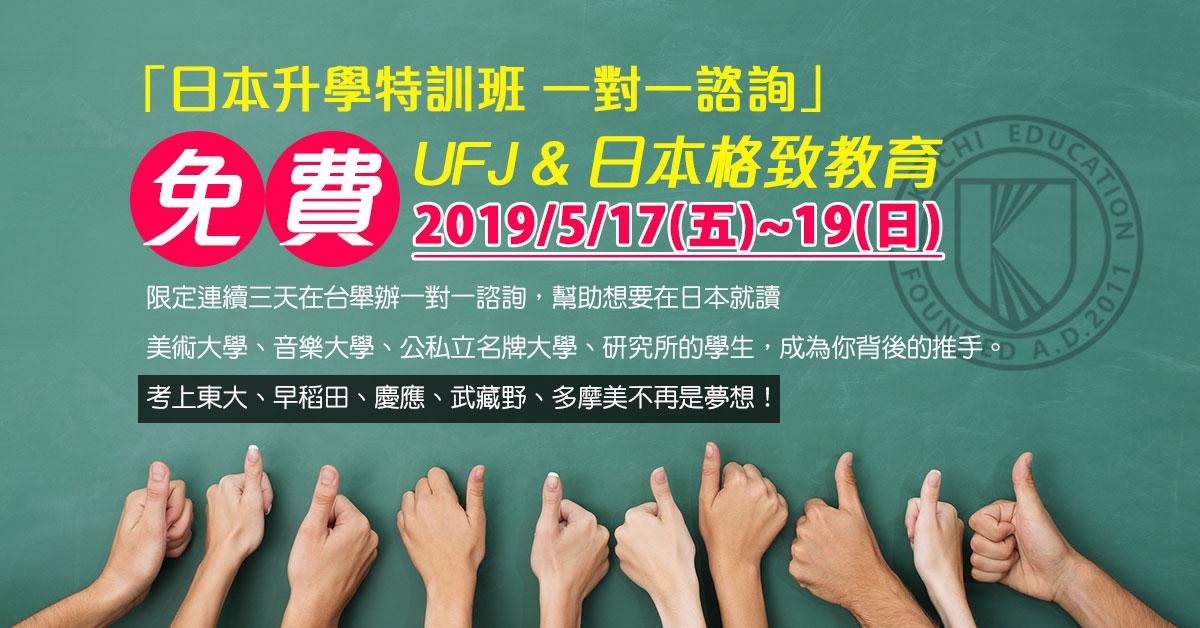 UFJ成為你背後的推手,考上東大、早稻田 慶應、武藏野、多摩美不再是夢想!